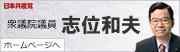 日本共産党 志位和夫