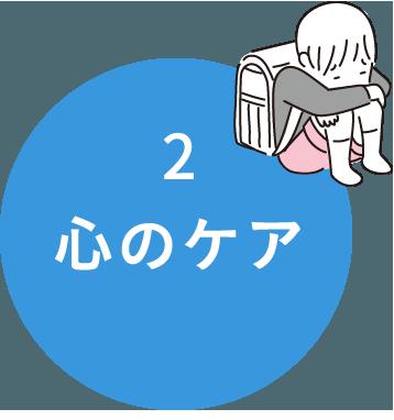 2 心のケア