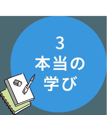 3 本当の学び