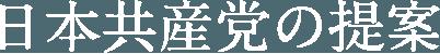日本共産党の提案