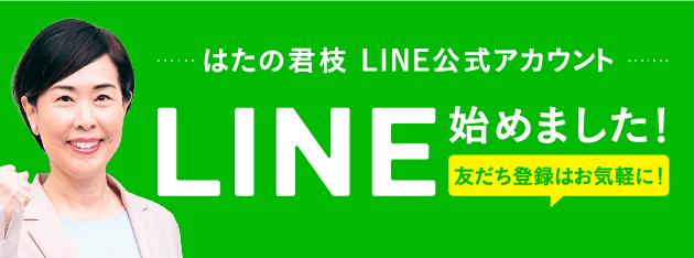 はたの君枝 LINE公式アカウント
