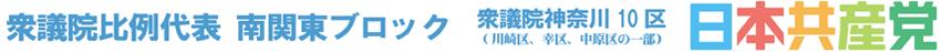 日本共産党 衆議院比例代表 南関東ブロック 衆議院神奈川10区(川崎区・幸区・中原区の一部)