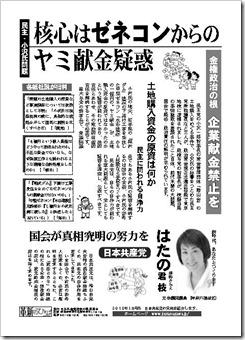 1001hiroba_ozawa
