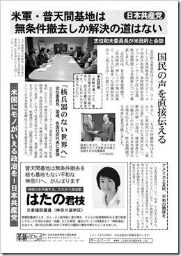 「革新のひろば」2010年5月号外1面