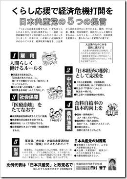 「革新のひろば」2010年5月号外2面
