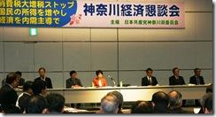 経済懇談会
