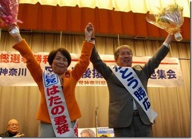 4月7日神奈川4区決起集会