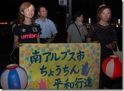 8月3日ちょうちん平和行進