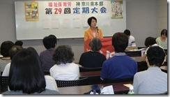 9月2日福祉保育労定期大会