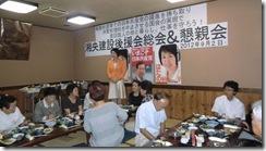 9月2日湘央建設後援会