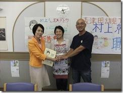 9月2日村上さんおめでとう