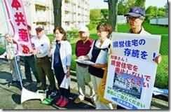10月7日神奈川臨調抗議
