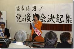 25日秦野党と後援会決起集会