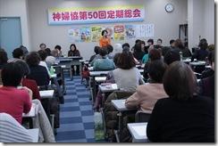 23日神婦協総会