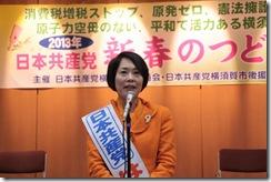 13日横須賀新春の集い